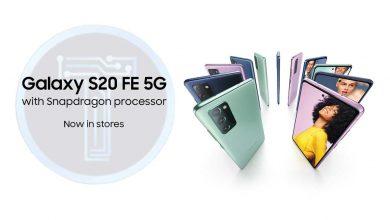 Photo of سامسونگ S20 FE 5G