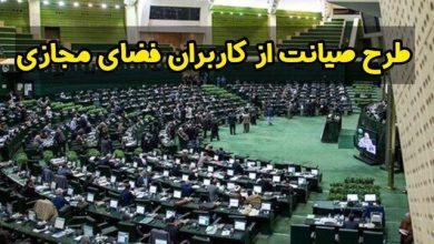 Photo of کارزار مخالفت با طرح صیانت مجلس از مرز ۱ میلیون عبور کرد